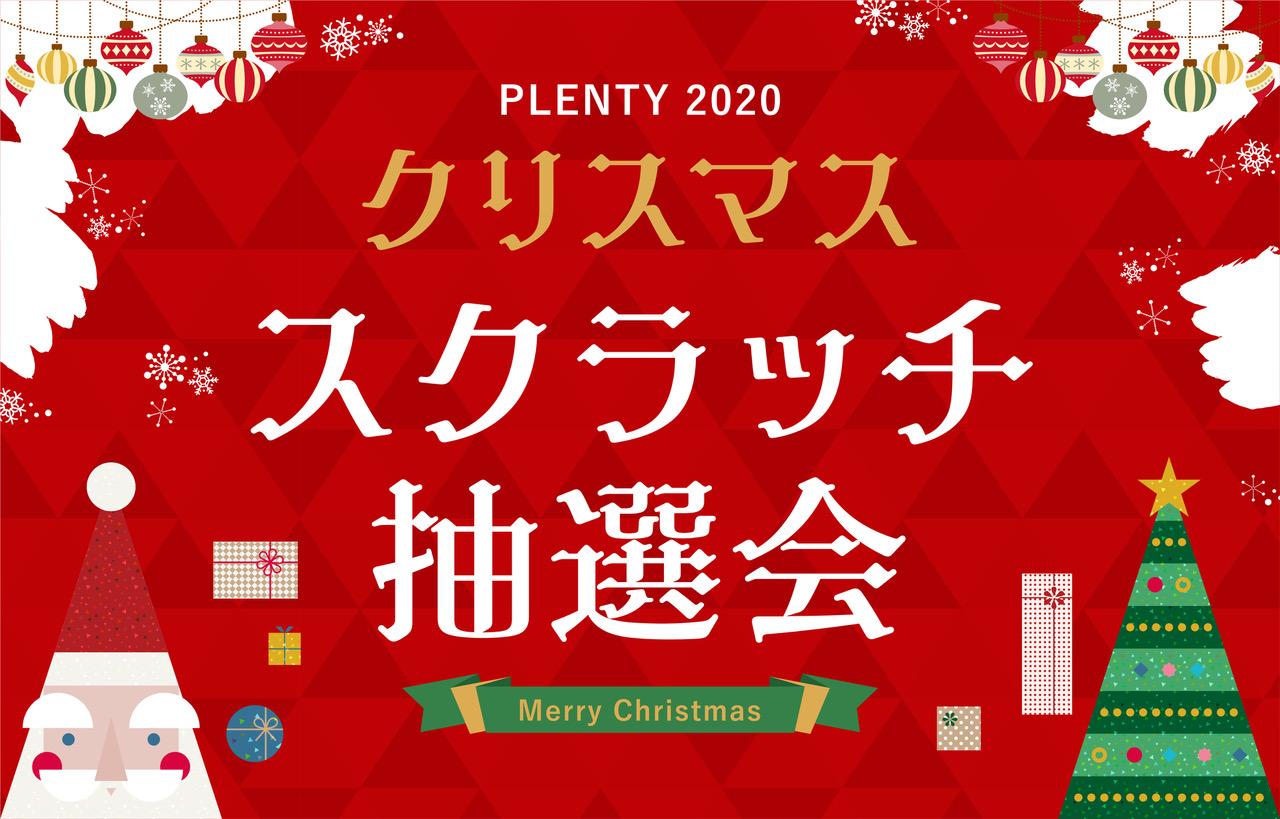 クリスマス スクラッチ抽選会