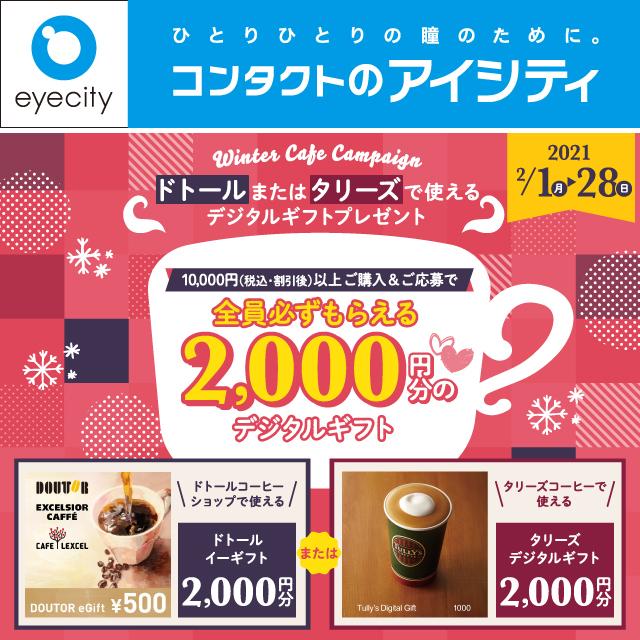 ドトールまたはタリーズで使えるデジタルギフトプレゼント【Winter Cafe Campaign】