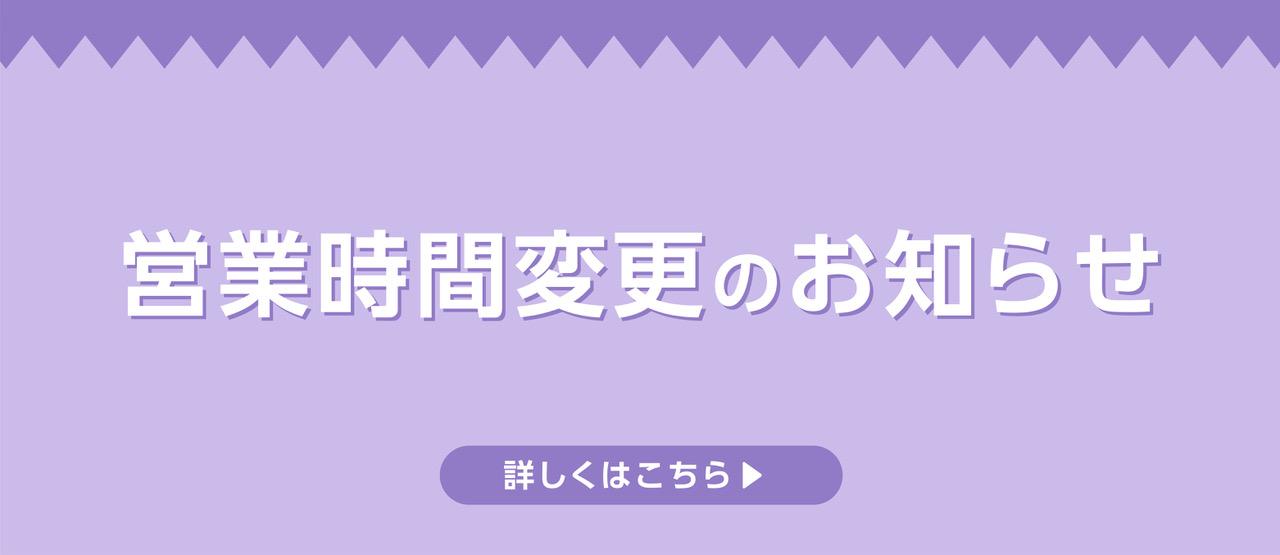 1/14 営業時間変更のお知らせ
