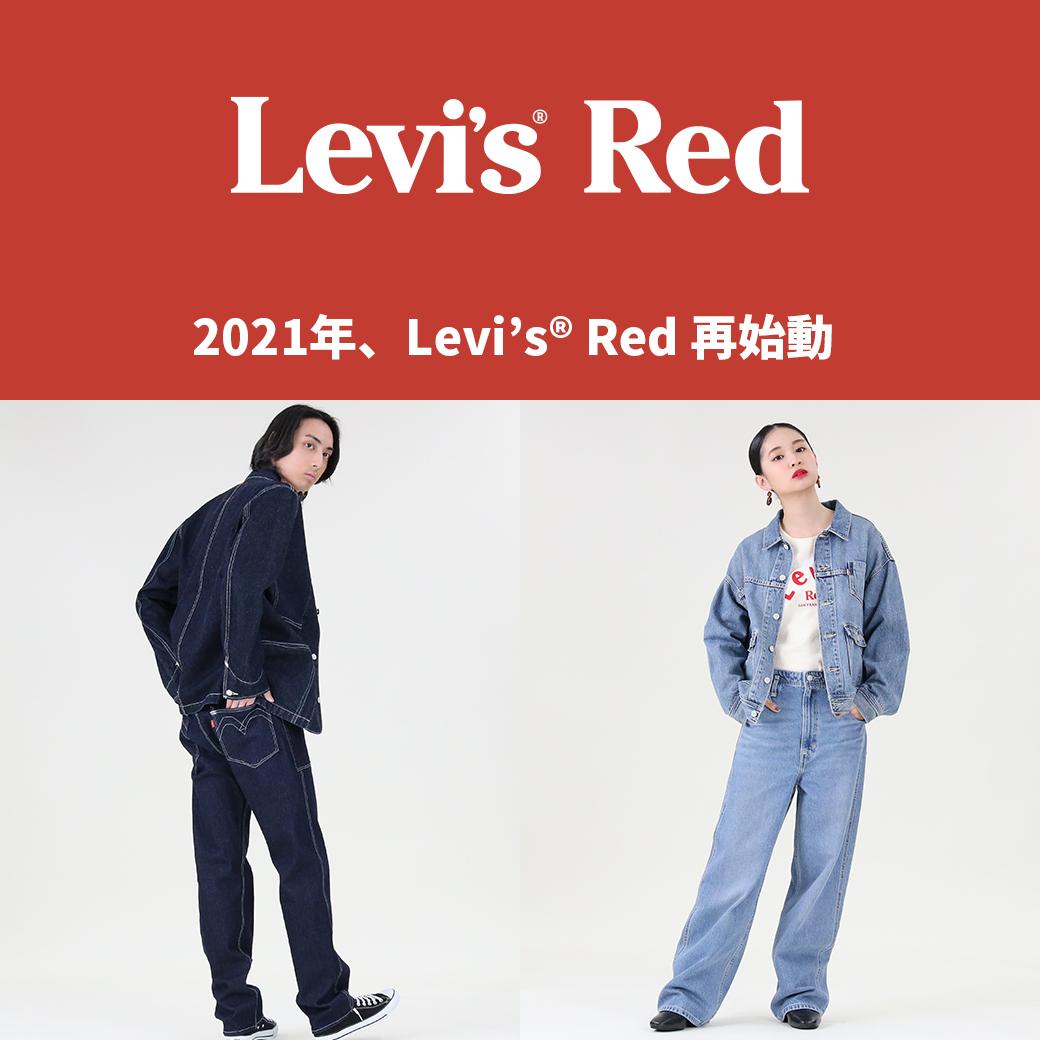 【2021年 Levi's® Red コレクション再始動】店頭販売スタート!