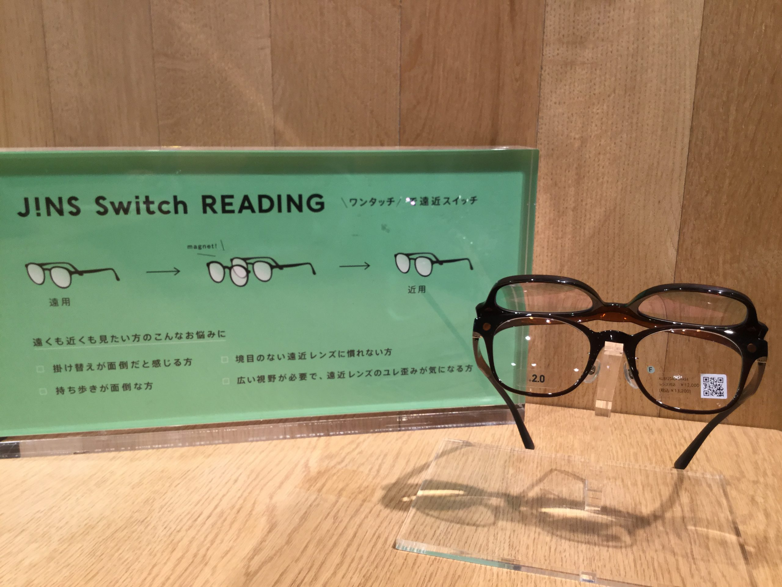 SWITCH READING Flip up 発売中!