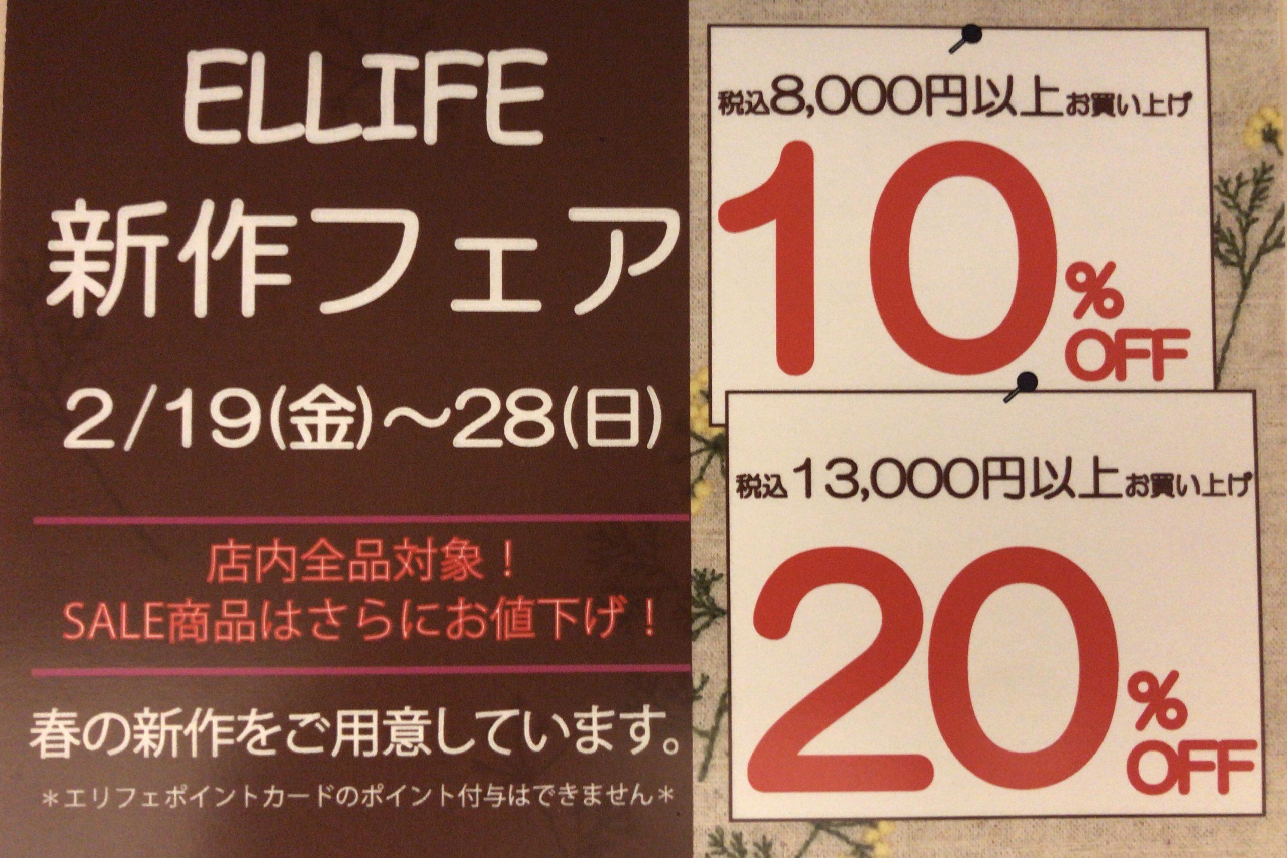 2/19(金)~28(日)【春の新作フェア】