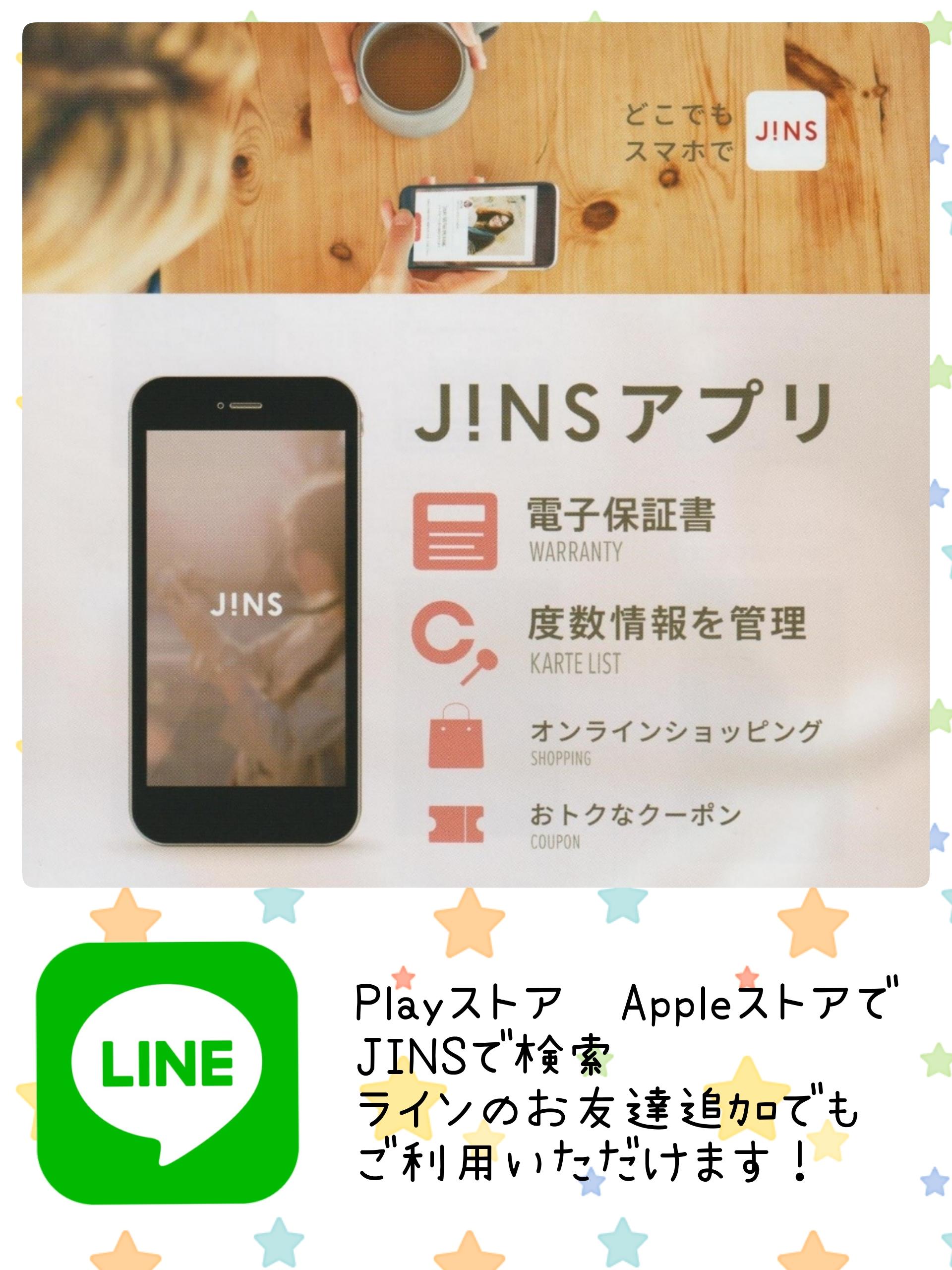 JINSアプリでもっと便利に!どこでもスマホでJINS!