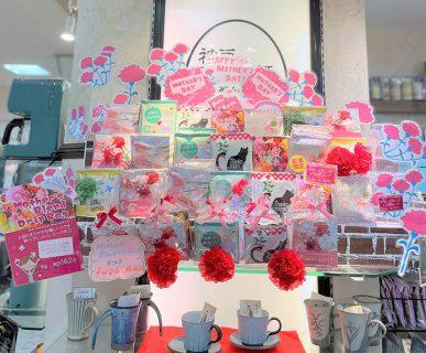 【5月9日は母の日!おうち時間を充実させる神戸珈琲物語のギフト】