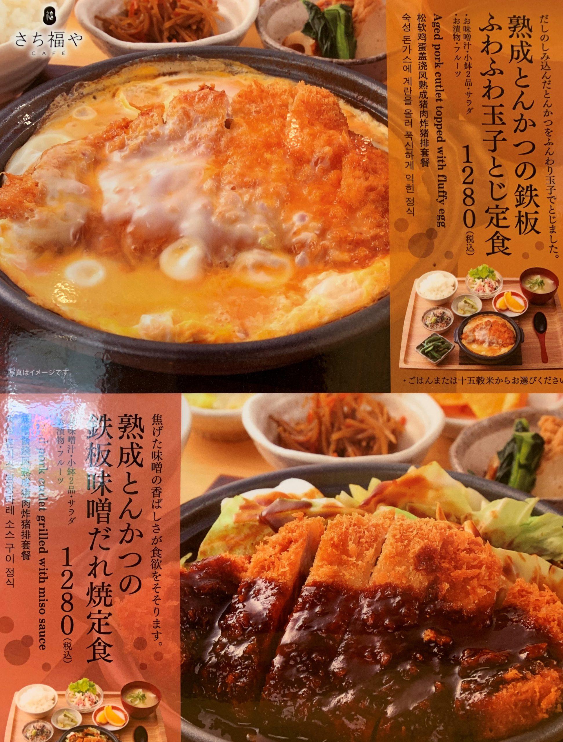 【大好評】鍋焼き三元豚熟成とんかつ2種販売中