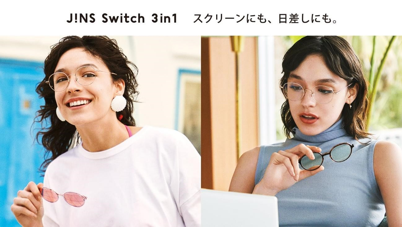JINSから3in1に進化した新「JINS Switch」が発売!