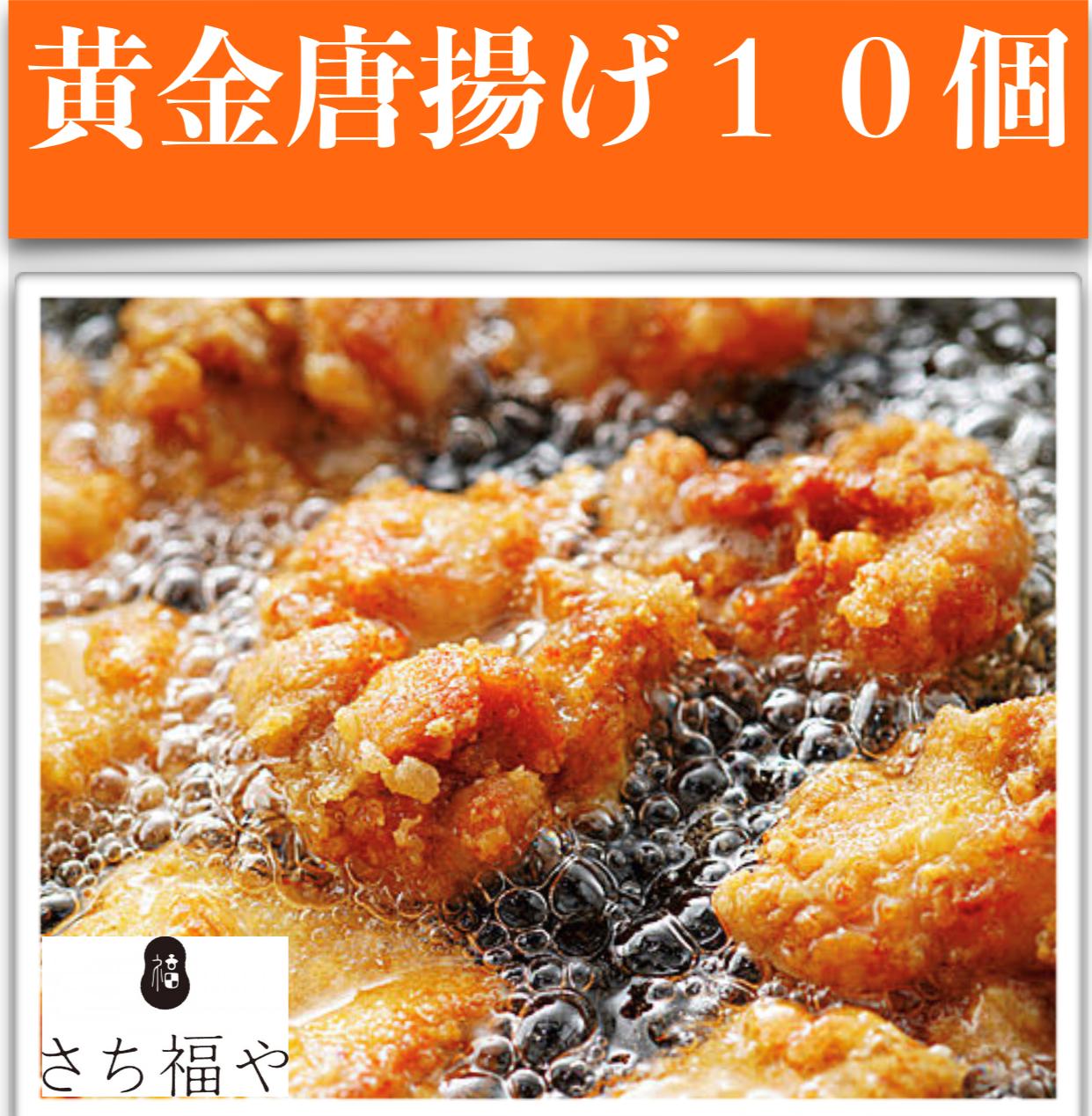 【黄金唐揚げ10個盛り】販売スタート