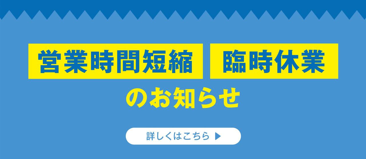 5/12 営業時間短縮・臨時休業のお知らせ