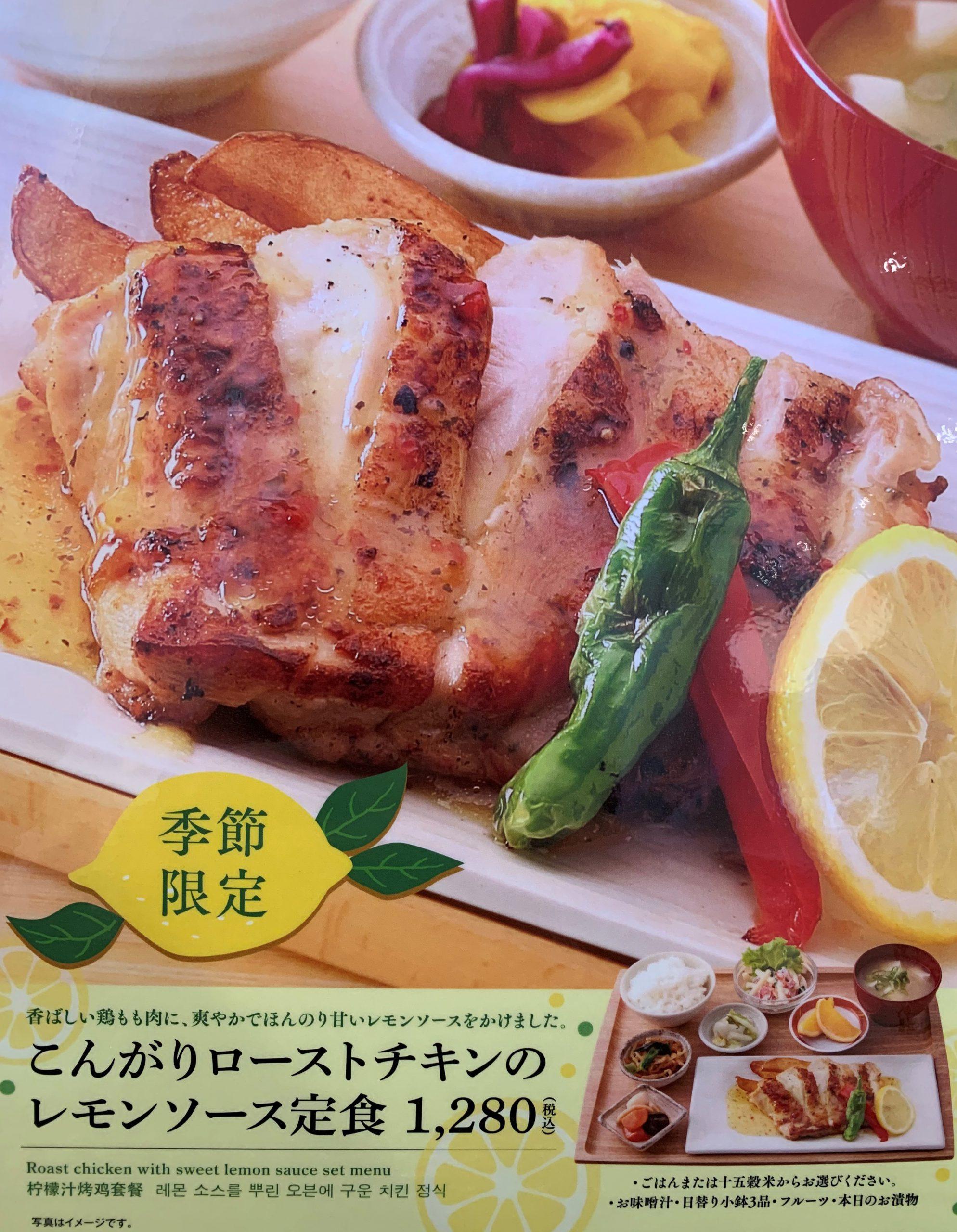 【季節限定メニュー】こんがりローストチキンのレモンソース定食