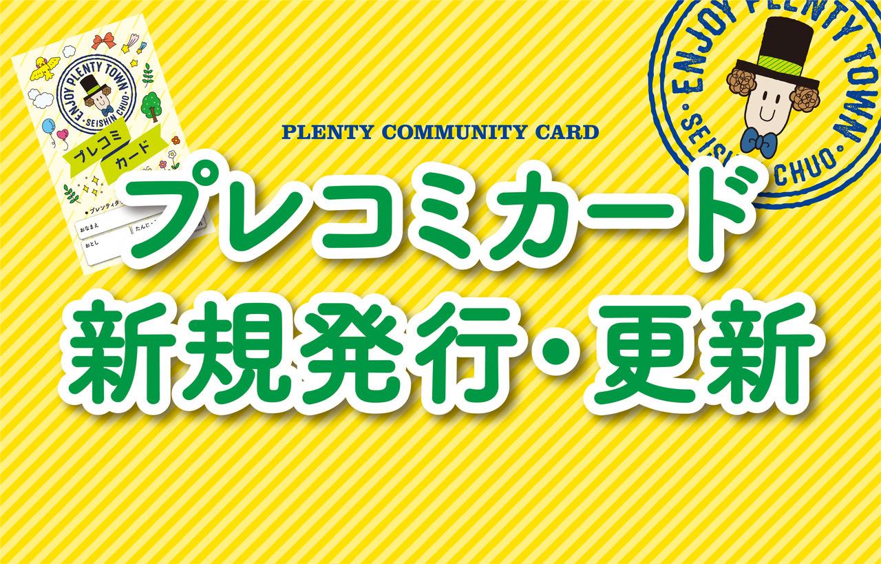 プレコミカード新規発行・更新