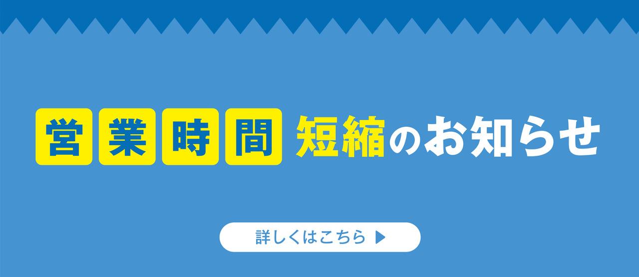 7/12 営業時間短縮のお知らせ