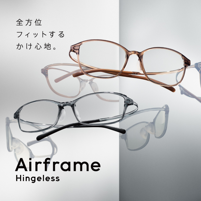 全方位フィットするかけ心地。『Airframe Hingeless』発売!