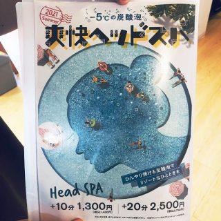 【夏季限定!Re.Ra.Kuの「爽快ヘッドスパ」で頭も心もスッキリ!】