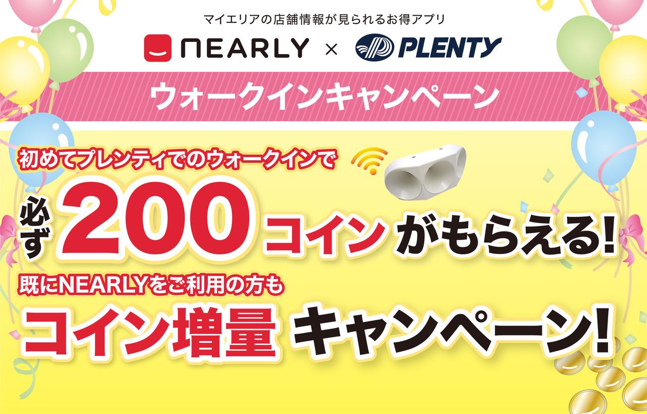 エリアの店舗情報が見られるお得アプリ NEARLYのウォークインキャンペーン!中止のお知らせ