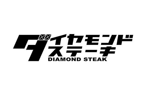 ダイヤモンドステーキ