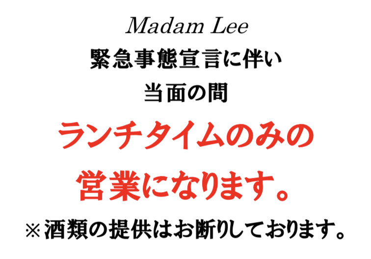 ★Madam Leeの営業時間変更について★
