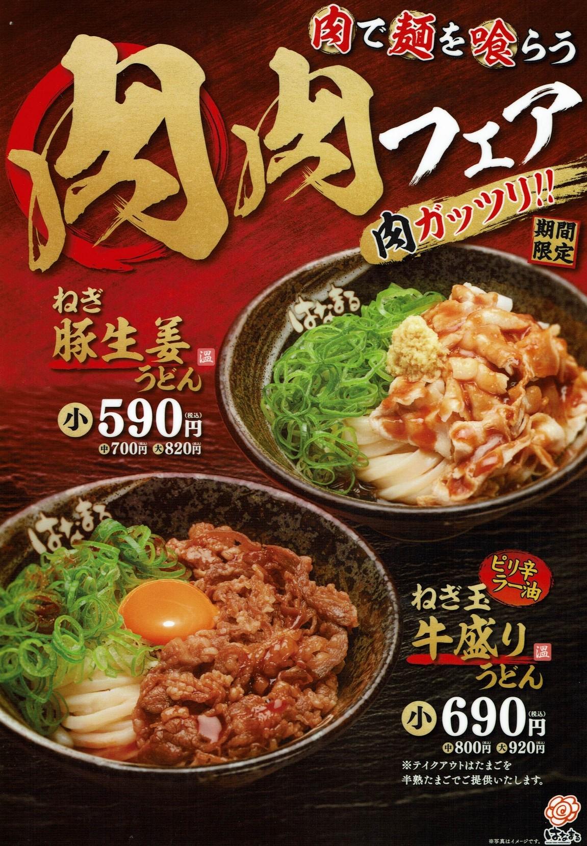 肉ガッツリ!!『肉で麺を喰らう肉肉フェア』実施中!!
