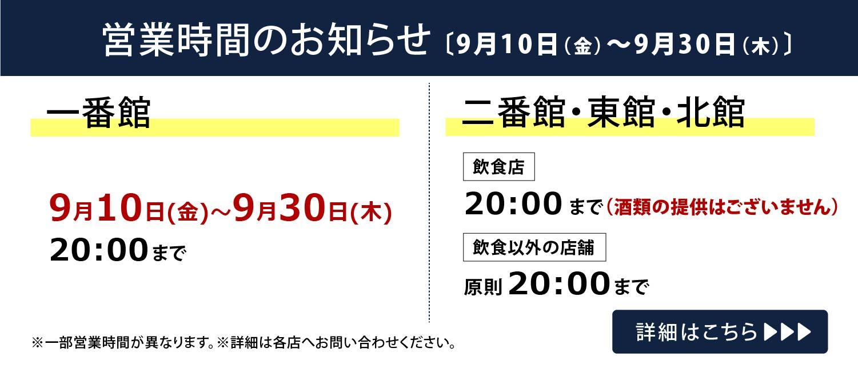 9/13~ 営業時間短縮のお知らせ