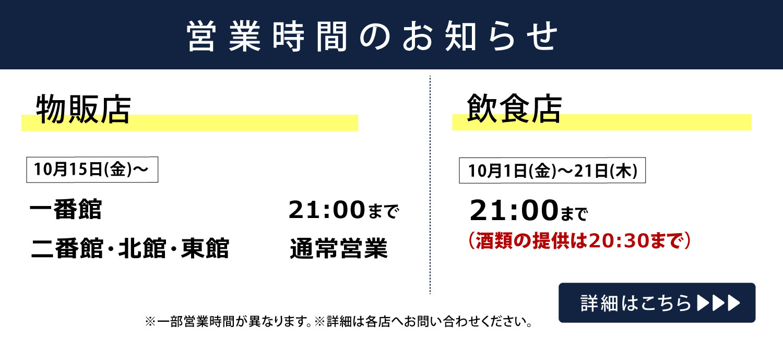 10/1~ 営業時間短縮のお知らせ