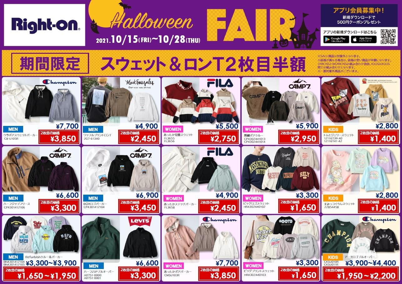 Halloween FAIR 開催♪♪