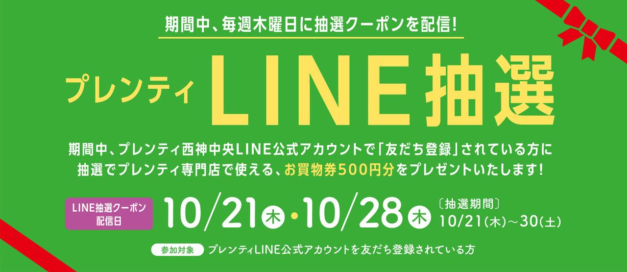 LINE抽選会